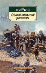 «Народ и война в «Севастопольских рассказах» Л.Н. Толстого»