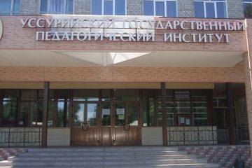Уссурийский государственный педагогический институт, 2004г.
