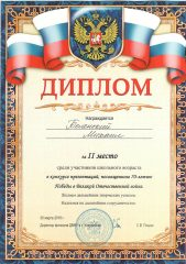 dip-belenkiy-m-konk-prez-k-70-letiyu-vov_1