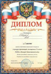 dip-gvozdev-l-konk-prez-k-70-letiyu-vov_1