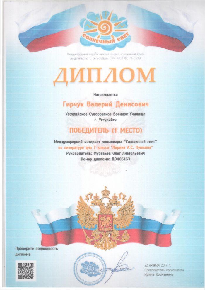 Диплом Гирчук окт 2017 - 0002