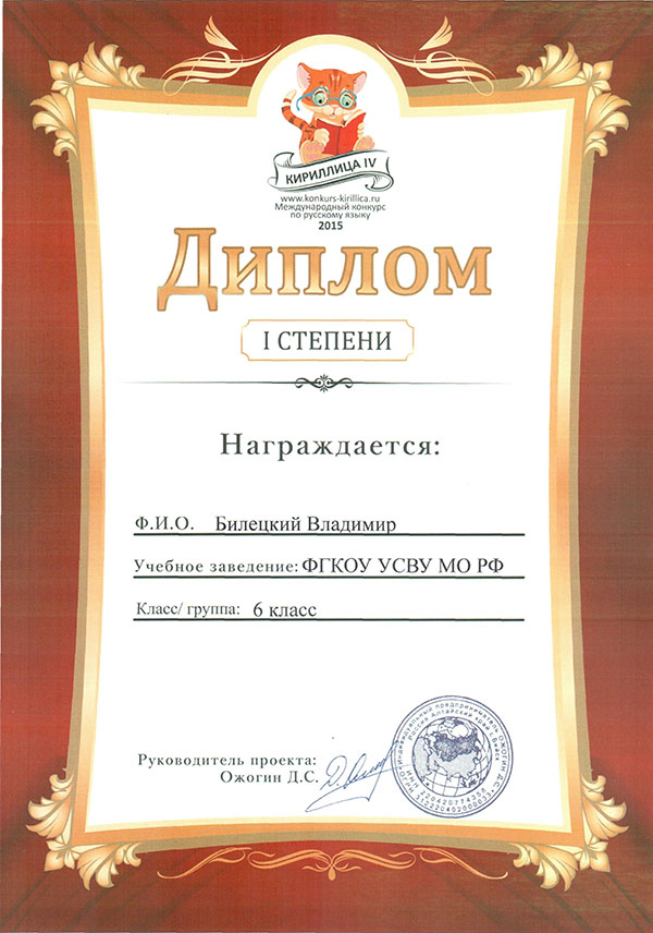 diplom-kir-2015-bileckiy-v_1