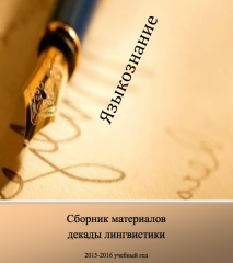 Сборник материалов декады лингвистики