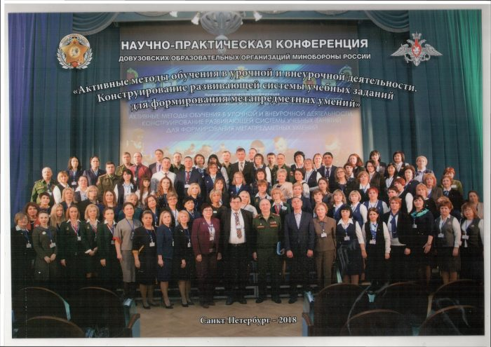 ФОТО конференция С-Петербург март 2018г. МУРАВЬЕВ О.А..jpg