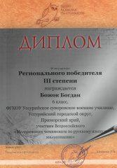 mol-ch-2015-bozhok-b-_1