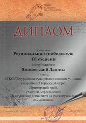 mol-ch-2015-yanishevskiy-d-_1