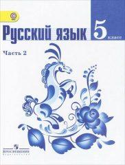 Технологические карты по русскому языку для 5-го класса