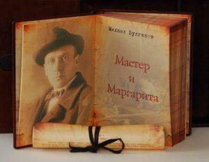 «Банк» аргументов из романа М.Булгакова «Мастер и Маргарита»