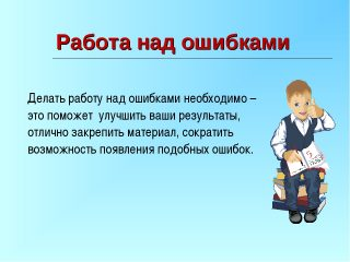ПАМЯТКА по выполнению работы над ошибками, допущенными в письменных проверочных работах по русскому языку (виды знаний)